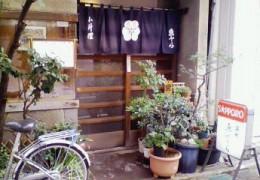 日本橋浜町・うお寅